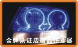 改灯_双氙亚博足彩app苹果版亚博体育app官方下载网_中国汽车照明门户网站